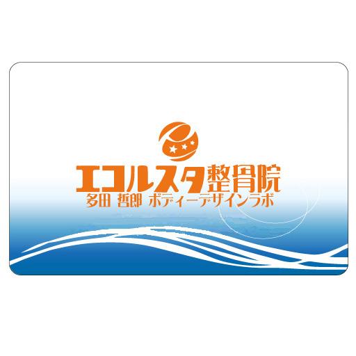 【市川市南行徳・行徳・浦安】のエコルスタ整骨院.jpg
