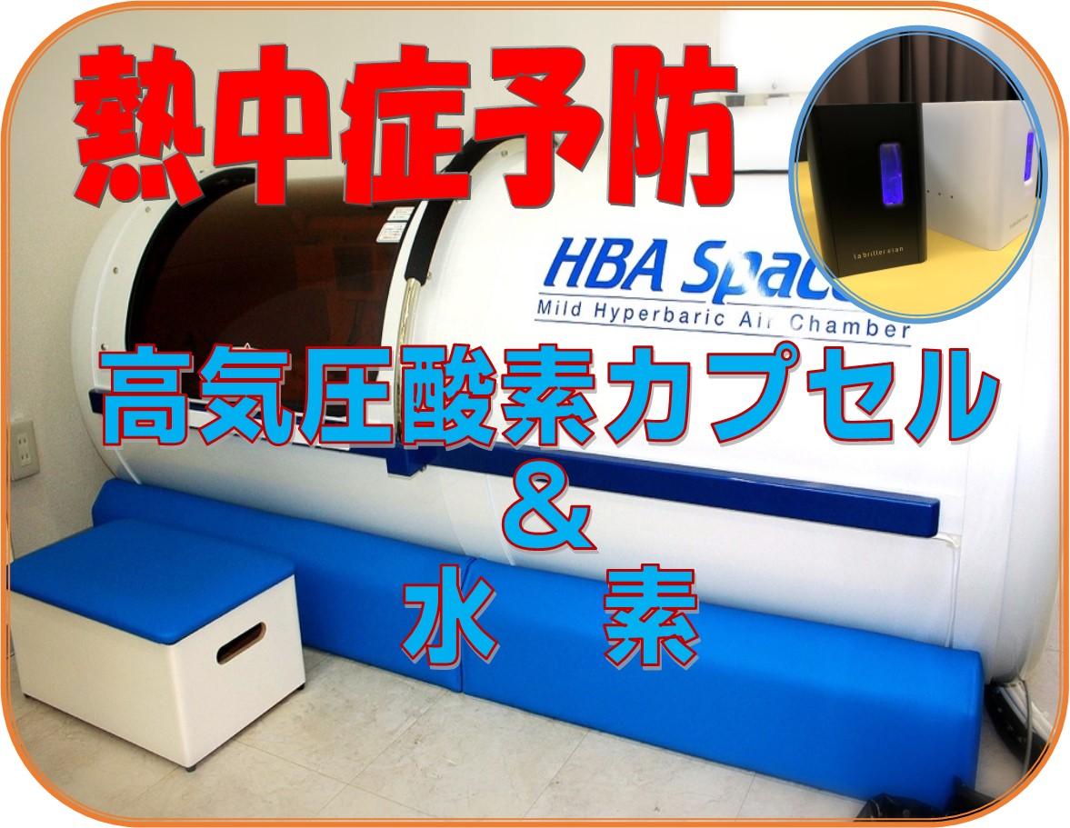 熱中症予防には酸素カプセル+水素はエコルスタはり・きゅう整骨院.jpg