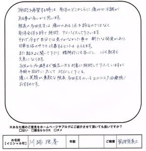 プロからの推薦~市川市南行徳整骨院の口コミ評判.jpg