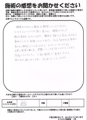 市川市南行徳整骨院口コミ・評判|エコルスタ整骨院.jpg
