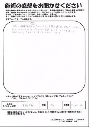 南行徳のエコルスタ整骨院患者さんの口コミ.jpg