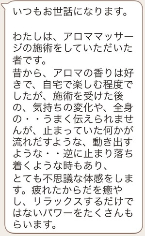 【市川市南行徳・行徳・浦安・新浦安・妙典】アロママッサージ口コミ.JPG