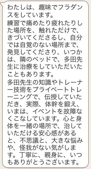 【市川市南行徳・行徳・浦安・新浦安・妙典】アロマテラピー口コミ.JPG