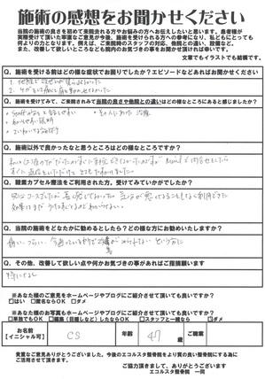 エコルスタはり・きゅう整骨院の口コミ.jpg