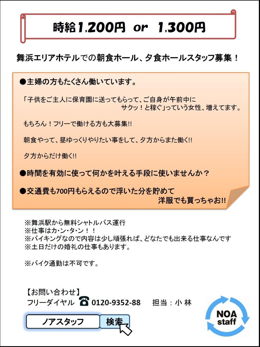 新浦安・舞浜ホテルでホールスタッフ募集.jpg