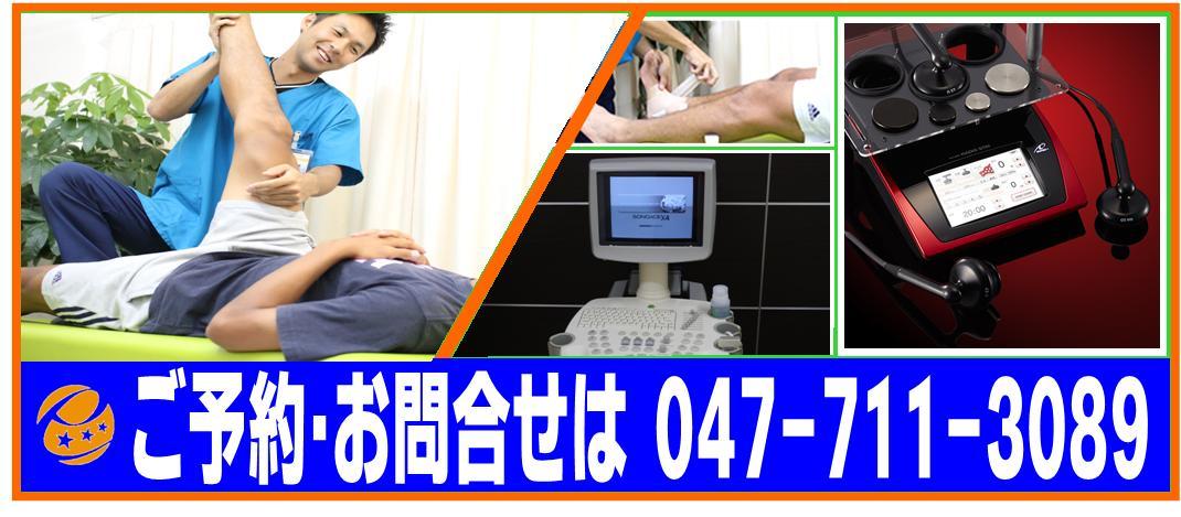腰痛・肩こりの専門治療はエコルスタ整体院へ.jpg