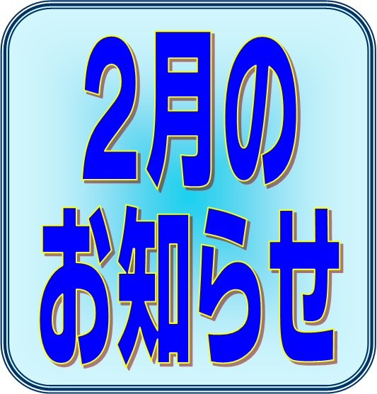 2月千葉県市川市エコルスタはり・きゅう整骨院は南行徳.jpg