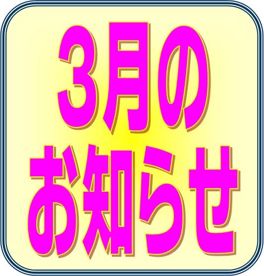 3月千葉県市川市エコルスタはり・きゅう整骨院.jpg