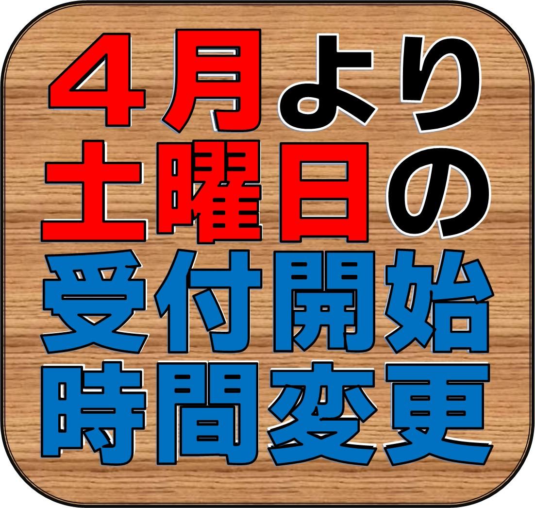 エコルスタはり・きゅう整骨院南行徳.jpg
