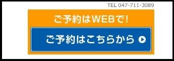 Web予約.jpg